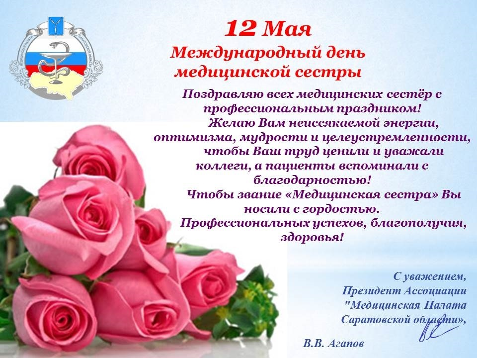 12 май день медсестер
