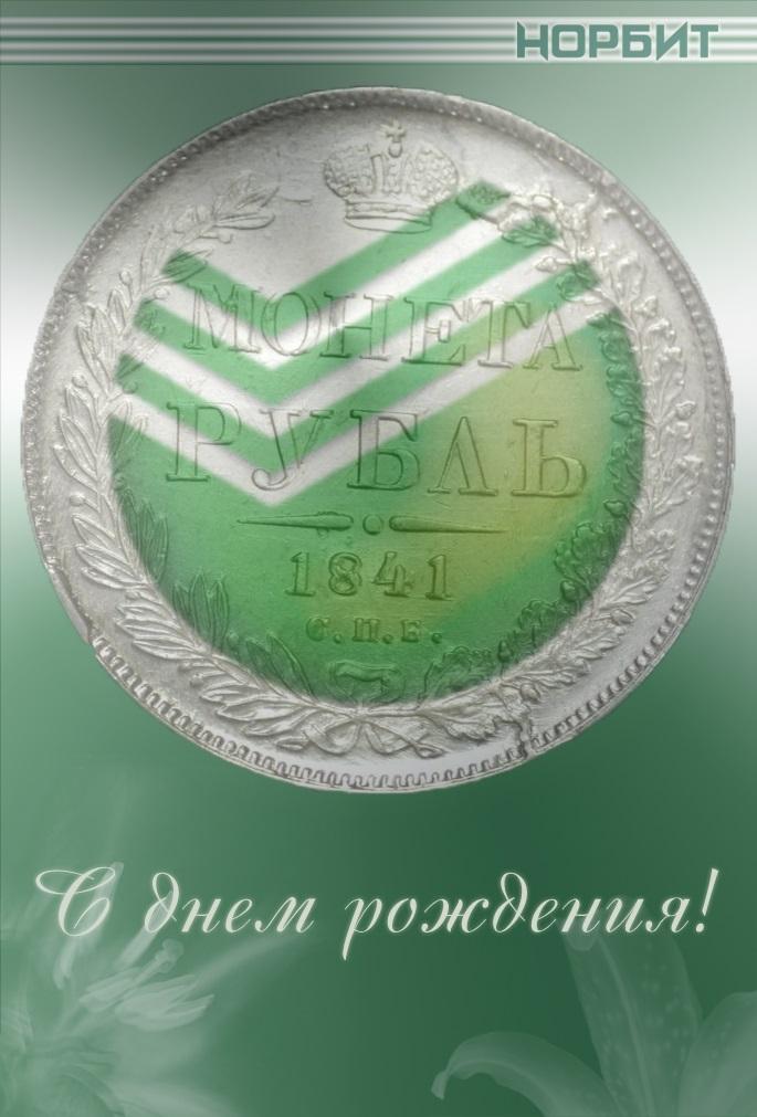 поздравить сотрудника сбербанка именно русская земля