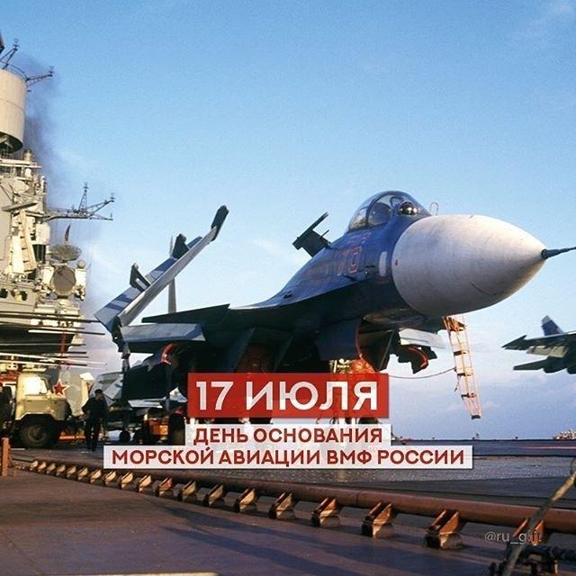 картинки с днем морской авиации полученные знания умения