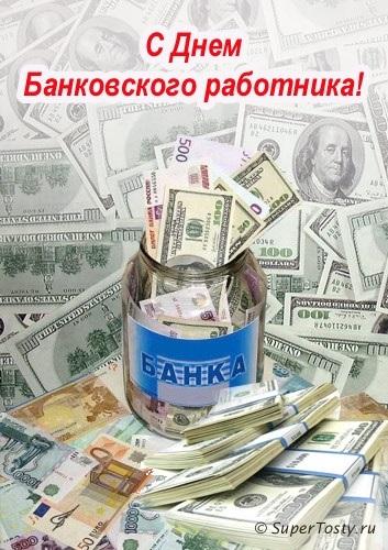 эффектным считается день банковского работника 12 ноября или 2 декабря может быть