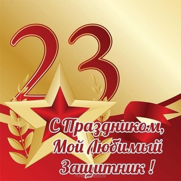 качестве поздравления любимому с 23 февраля с картинками ободрыши шины низкого