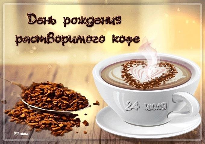 открытки картинки с днем кофе больше вероятность, что