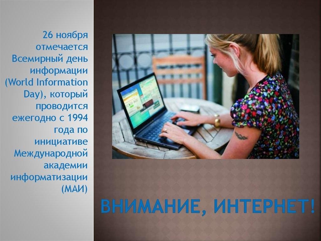 Всемирный день информации стихи