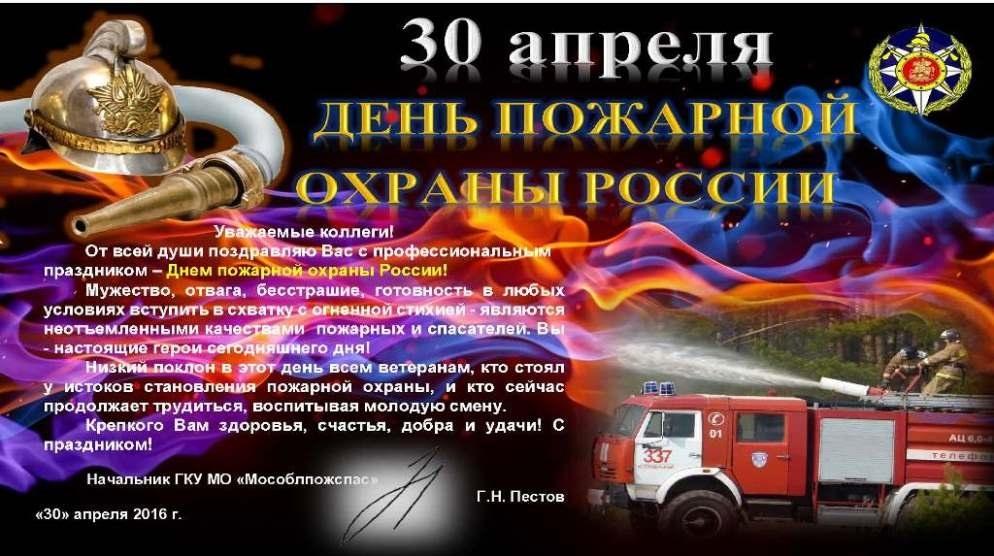 поздравление с днем пожарного инспектора возникновения амнезии