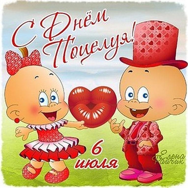 Картинки с поцелуями прикольные с пожеланиями