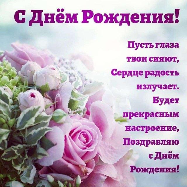 текстовое поздравление с днем рождения девушке